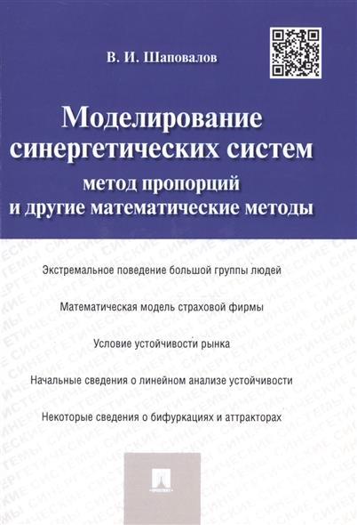 Моделирование синергетических систем: метод пропорций и другие математические методы