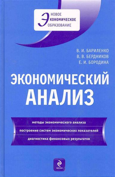 Бариленко В., Бердников В., Бородина Е. Экономический анализ Учеб. пос. герасимова е игнатова е экономический анализ