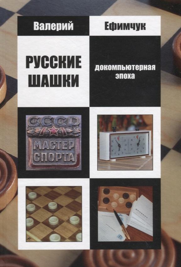 Ефимчук В. Русские шашки. Докомпьютерная эпоха