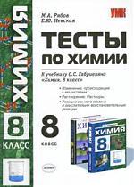 Тесты по химии 8 кл