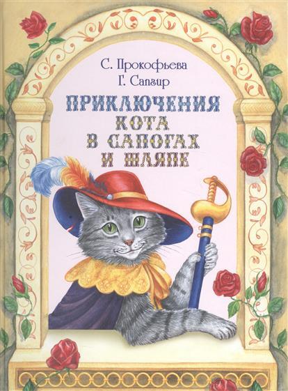 Прокофьева С., Сапгир Г. Приключения Кота в сапогах и шляпе костюм кота в сапогах