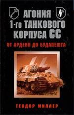 Агония 1-го танкового корпуса СС