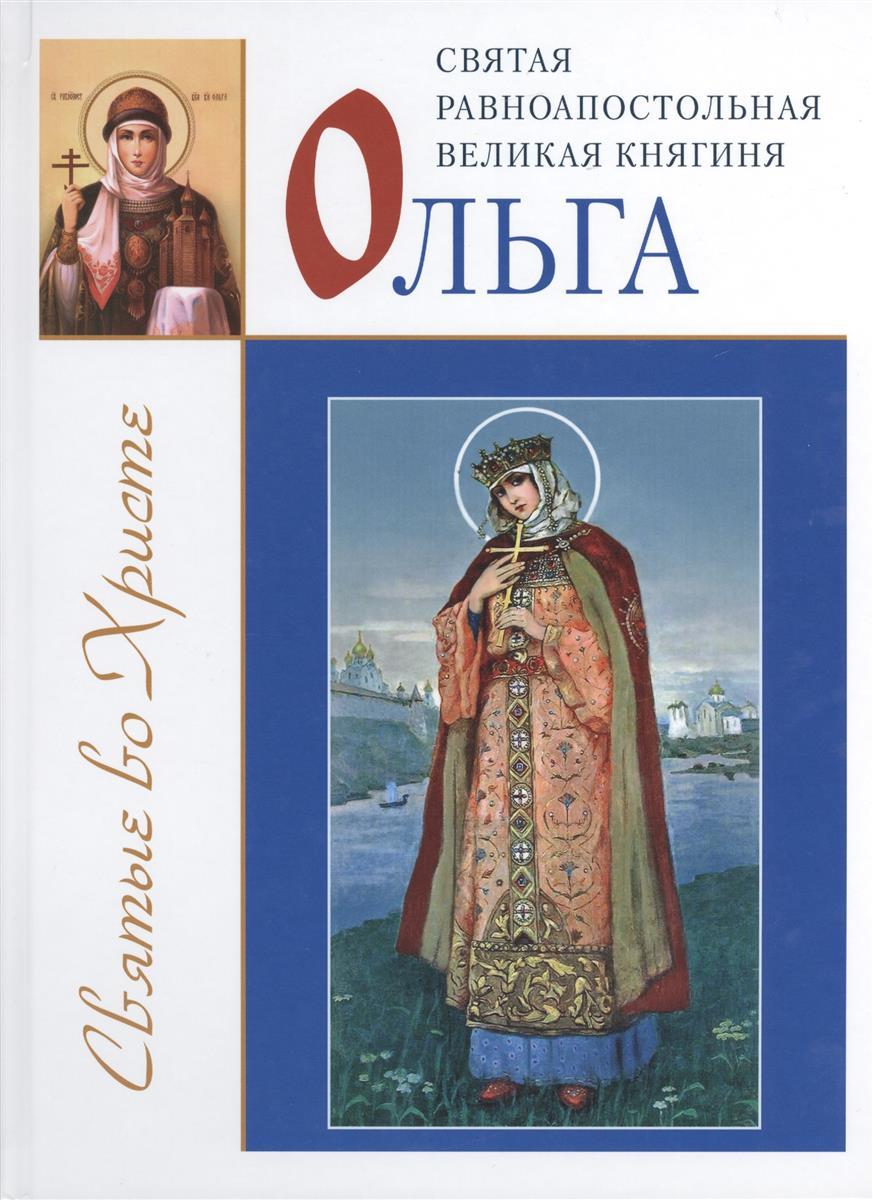 Велько А. Святая равноапостольная великая княгиня Ольга