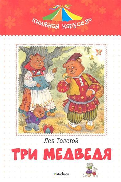 Толстой Л. Три медведя. Сказки