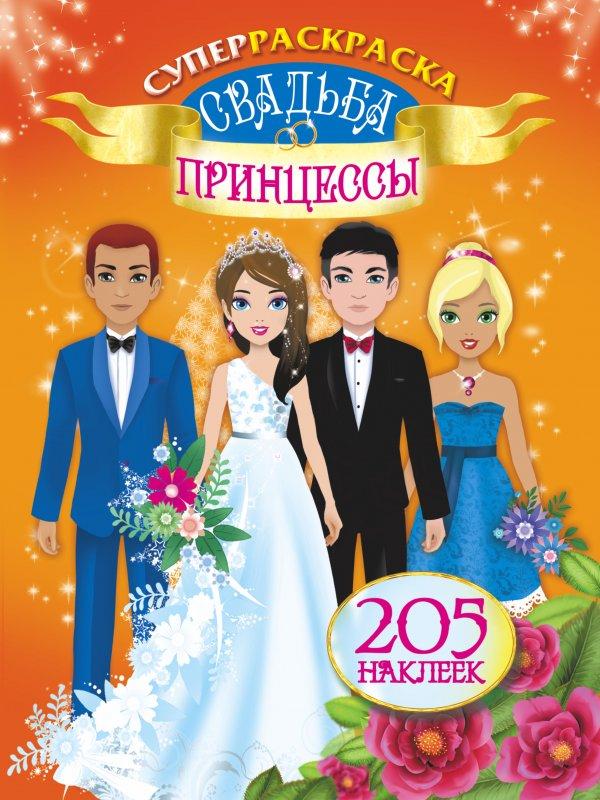 Суперраскраска. Свадьба принцессы. 205 наклеек