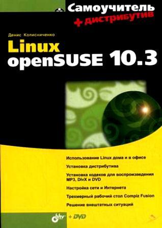 Колисниченко Д. Самоучитель Linux openSUSE 10.3 колисниченко д самоучитель системного администратора linux