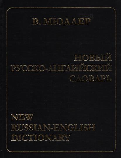 Мюллер В. (сост.) Новый русско-англ. словарь Мюллер хайнер мюллер миссия