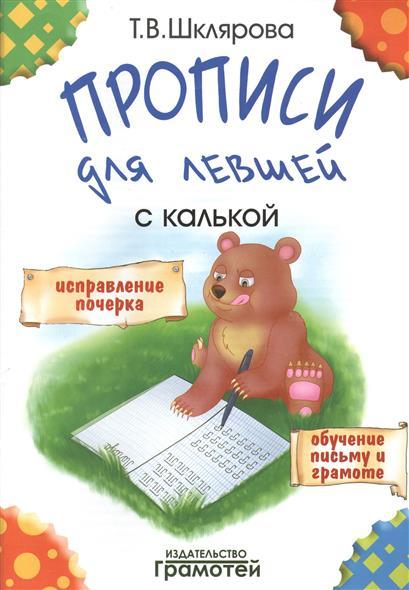 Шклярова Т. Прописи для левшей с калькой ISBN: 9785897696055 т в шклярова математические прописи