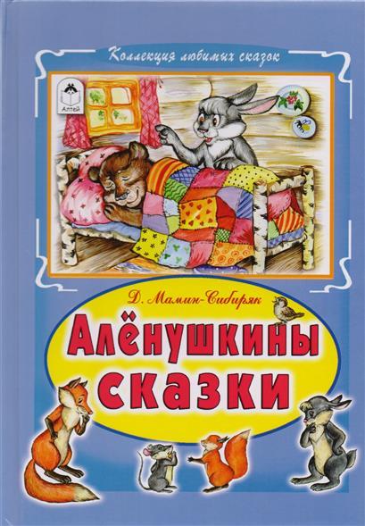 Мамин-Сибиряк Д. Аленушкины сказки сорочка ночная мамин дом мамин дом ma168ewvgv34