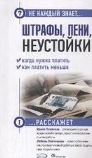 Штрафы Пени Неустойки