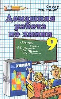 ДР по химии 9 кл