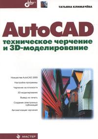 Климачева Т AutoCAD Техническое черчение и 3D-моделирование
