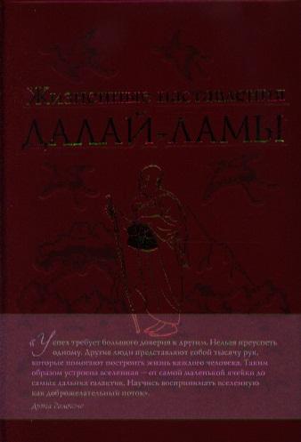 Жизненные наставления Далай-ламы