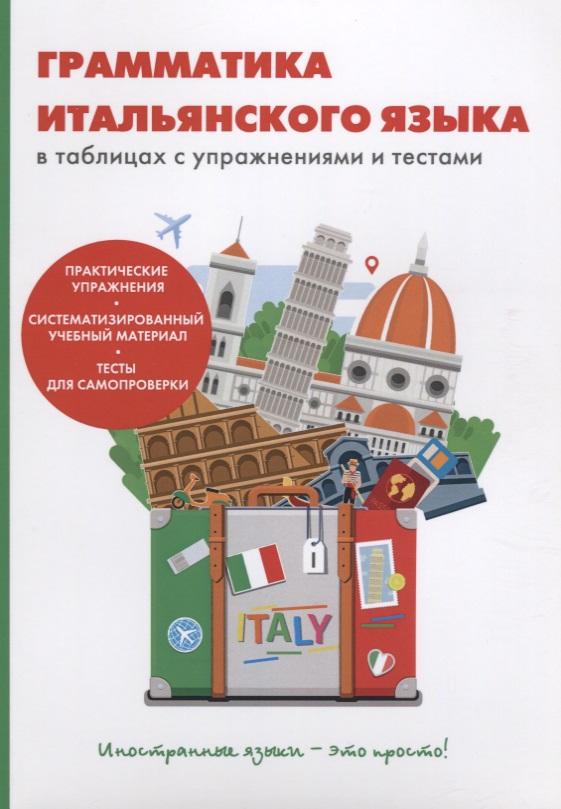 Петрова А. Грамматика итальянского языка в таблицах с упражнениями и тестами