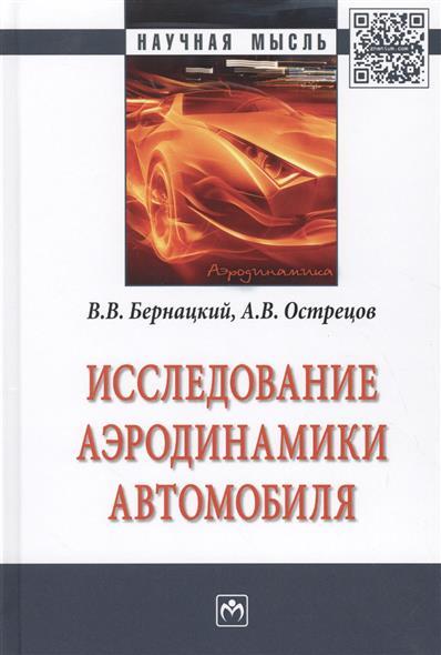 Исследование аэродинамики автомобиля. Монография