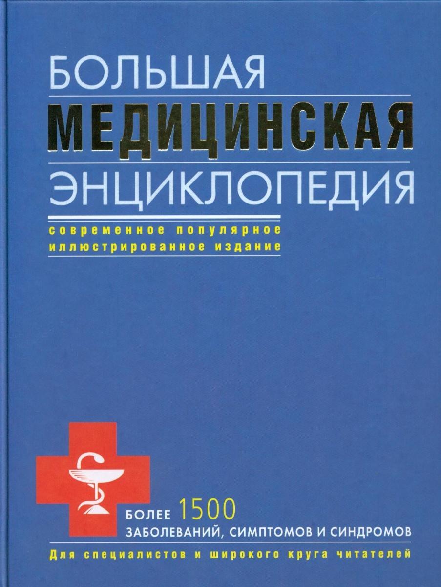 Елисеев А. и др. Большая мед. энциклопедия