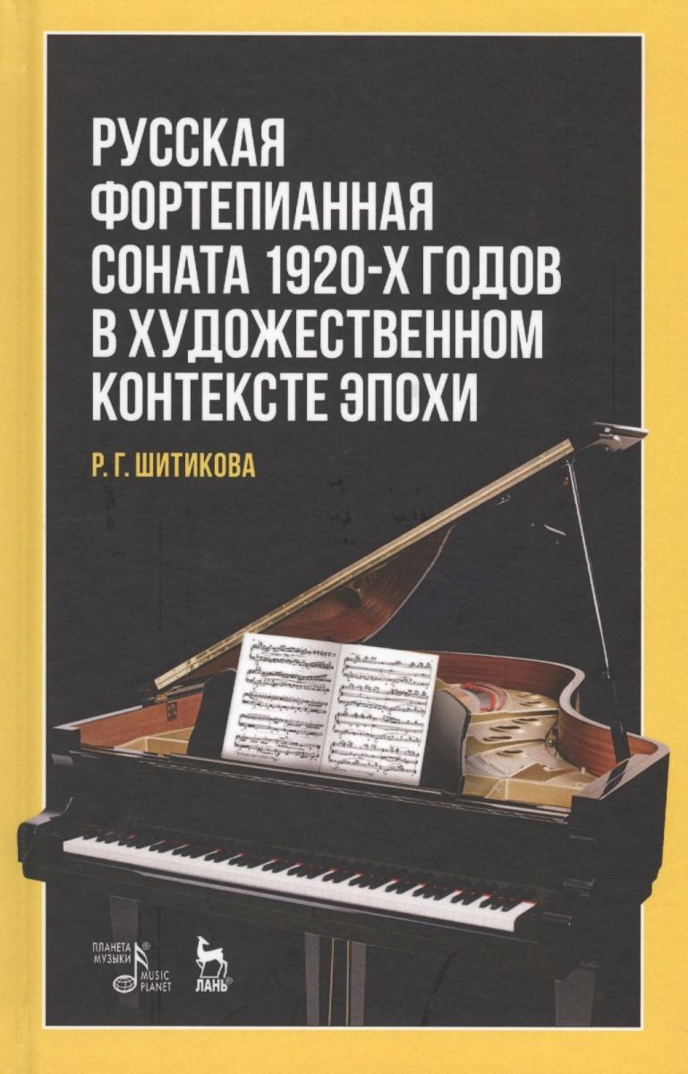 Русская фортепианная соната 1920-х годов в художественном контексте эпохи от Читай-город