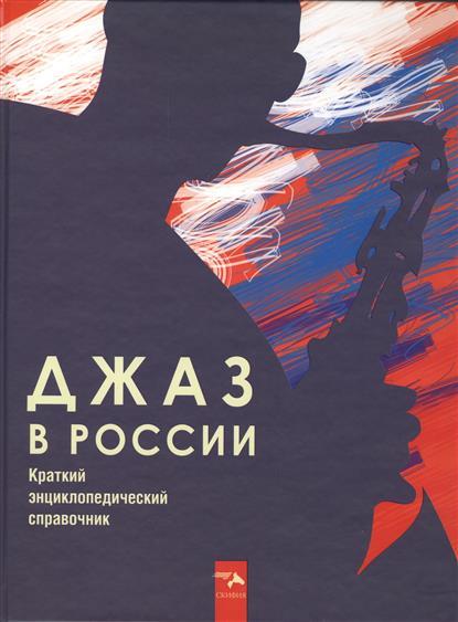 Джаз в России. Краткий энциклопедический справочник