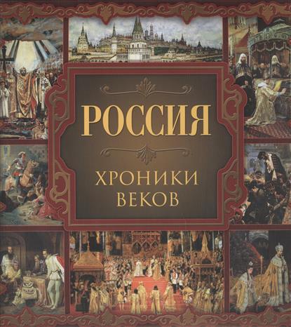 Россия. Хроники веков
