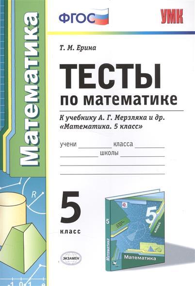 Тесты по математике. 5 класс. К учебнику А.Г. Мерзляка и др.