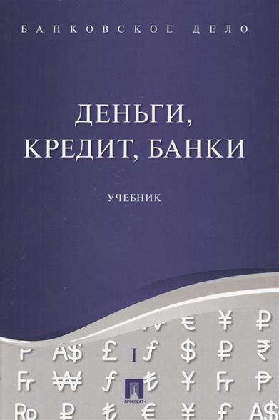 Банковское дело. В 5 томах. Том I. Деньги, кредит, банки. Учебник