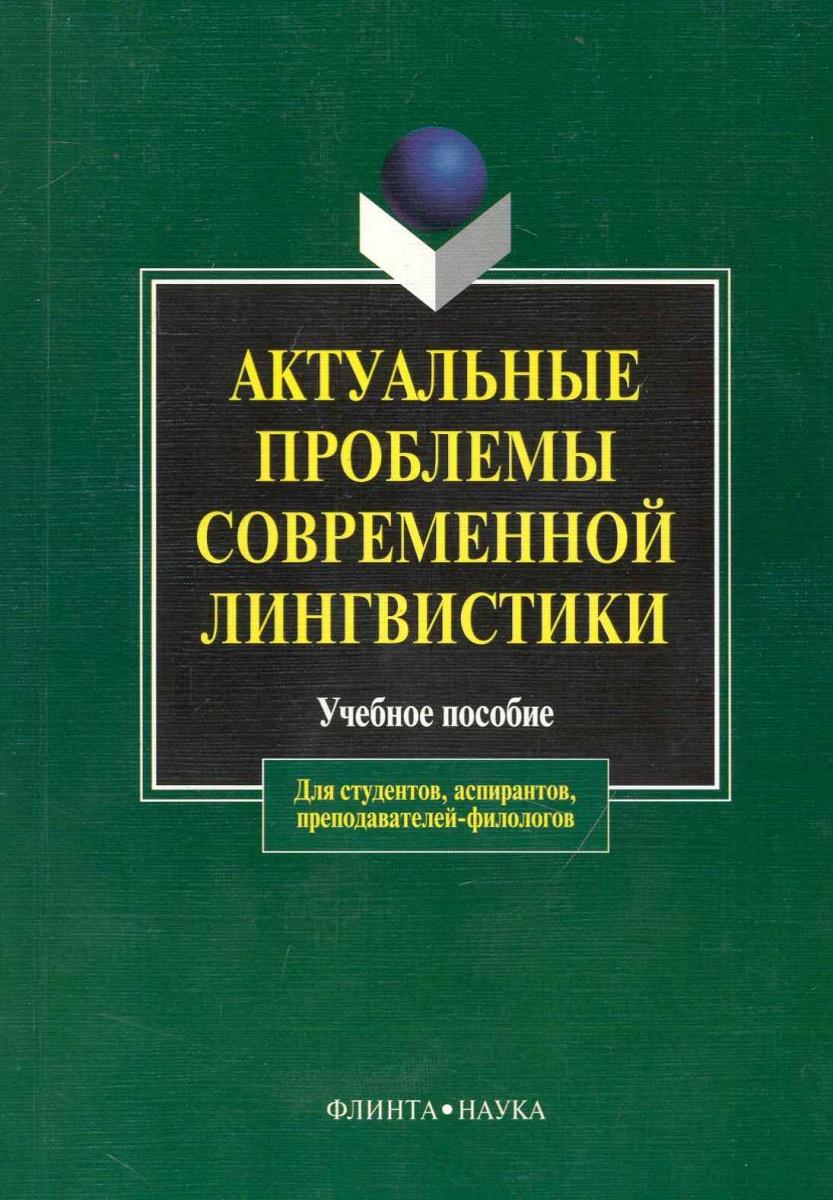 Чурилина Л. (сост). Актуальные проблемы современной лингвистики