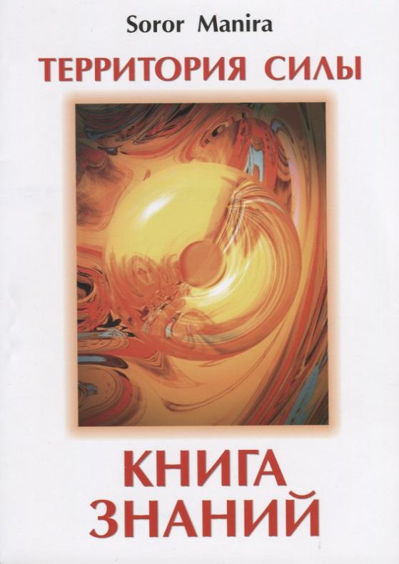 Manira Sr. Территория силы. Книга знаний александр тау книга знаний малая книга пророчеств тау isbn 9785448372520