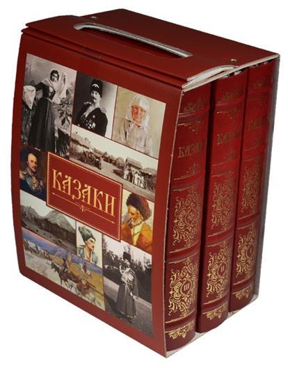 Казаки (комплект из 3 книг)