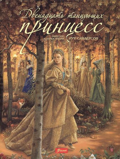 Сандерсон Р. (пер.) Двенадцать танцующих принцесс. Сказка