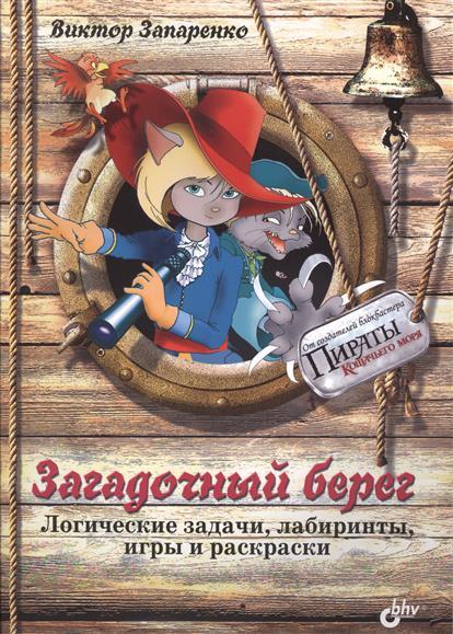 Запаренко В. Загадочный берег. Логические задачи, лабиринты, игры и раскраски