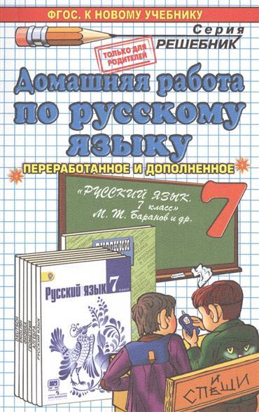 гдз к учебнику грамматика голицынский 3 издание