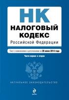 Налоговый кодекс Российской Федерации. Текст с изменениями и дополнениями на 20 июня 2014 года. Части первая и вторая