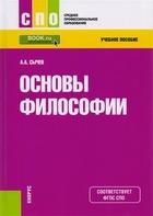 Основы философии (3 изд.) Учебное пособие (ФГОС СПО)