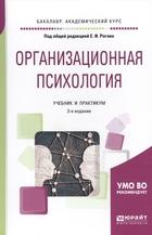 Организационная психология. Учебник и практикум