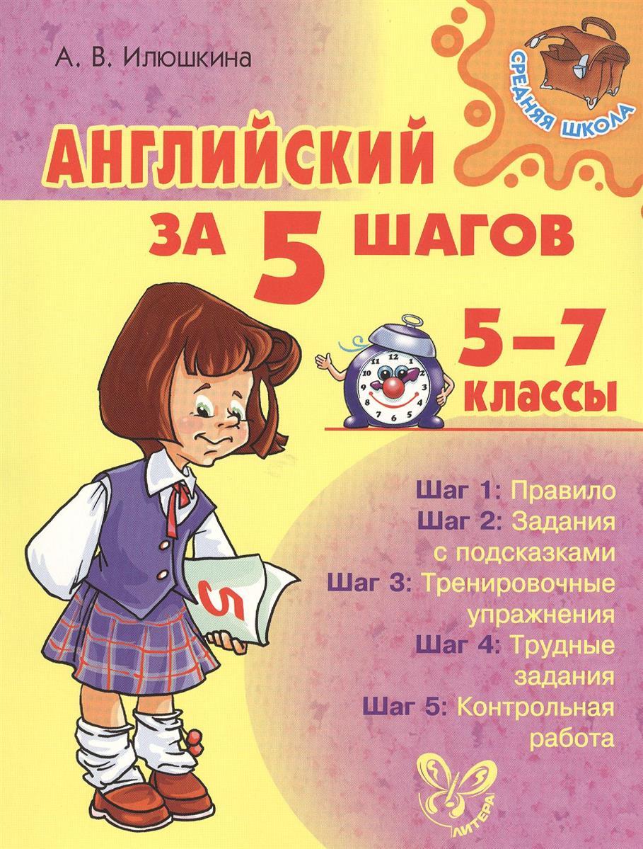 Илюшкина А. Английский за 5 шагов. 5-7 классы английский за 5 шагов 2 4 классы
