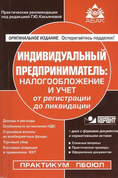 Касьянова Г. Индивидуальный предприниматель: налогообложение и учет от регистрации до ликвидации п с никаноров посредническая деятельность учет и налогообложение