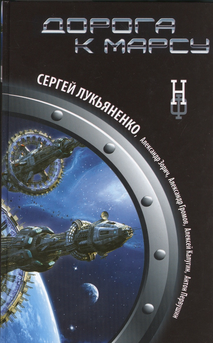 Лукьяненко С., Зорич А., Громов А., Калугин А. и др. Дорога к Марсу цена 2017