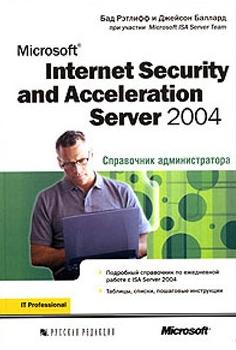 Рэтлифф Б. Microsoft Internet Security and Acceleration (ISA) Server 2004. Справочник администратора barry gerber mastering microsoft exchange server 2003