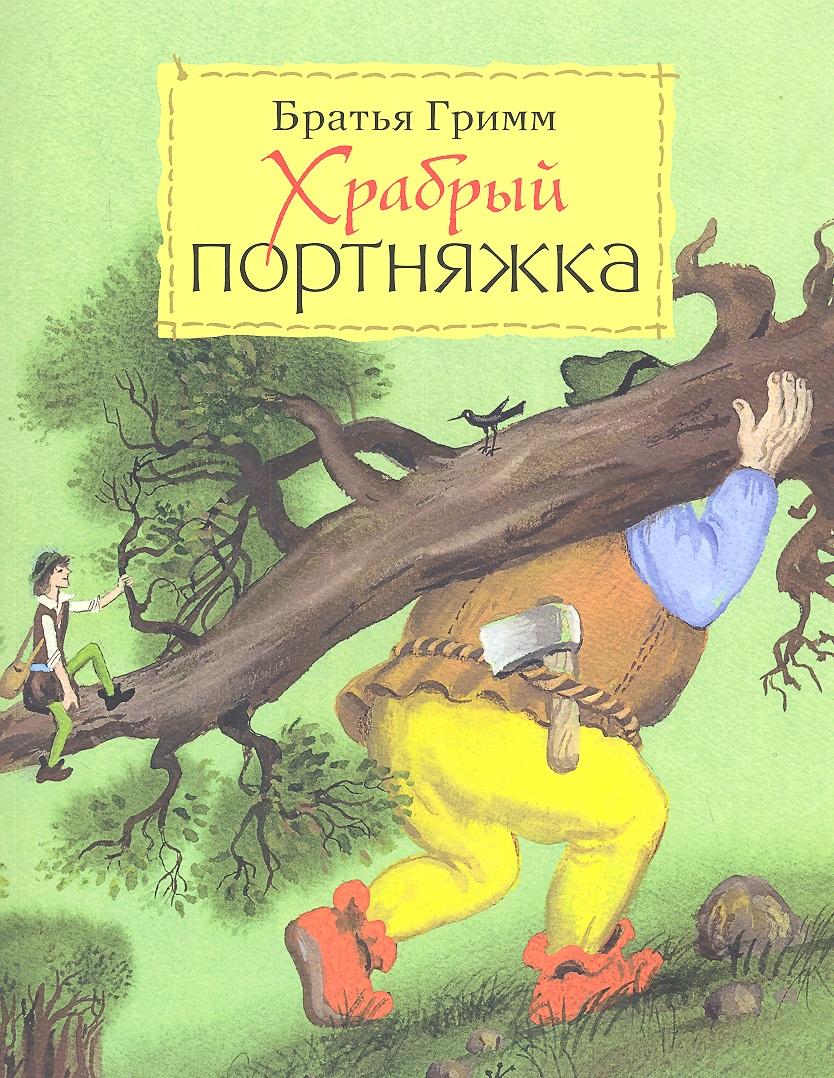 Братья Гримм Храбрый портняжка ISBN: 9785903979660 все цены