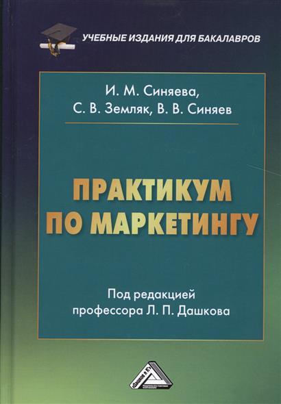 Синяева И.: Практикум по маркетингу. 5-е издание, переработанное и дополненное