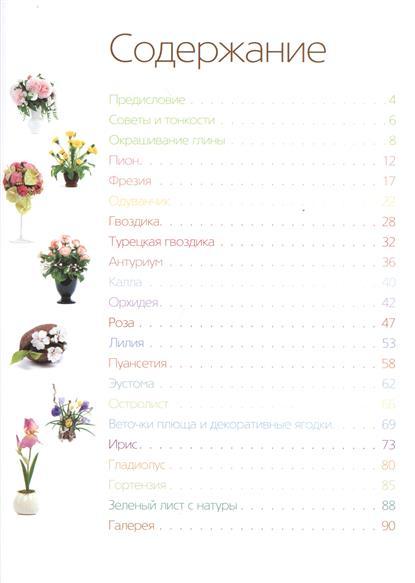 Искусство керамической флористики: мастер-классы по лепке цветов из полимерной глины