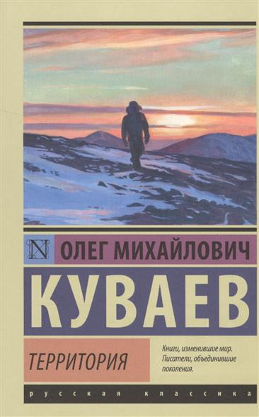 Куваев О. Территория олег куваев олег куваев сочинения в 3 томах комплект из 3 книг