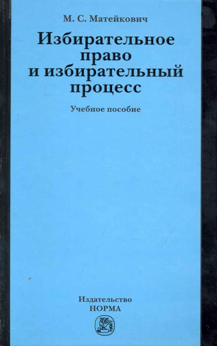 Матейкович М. Избирательное право и изб. процесс Учеб. пос.