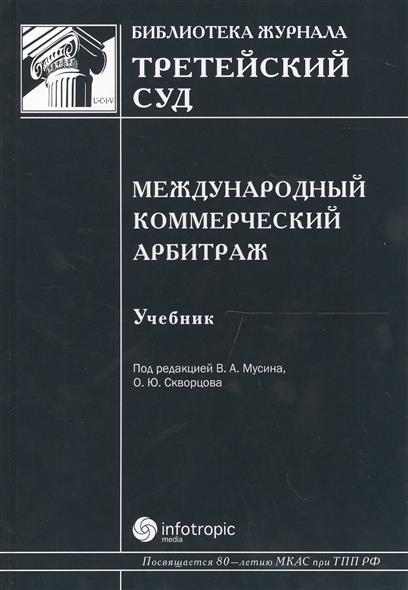Мусин В., Скворцов О. Международный коммерческий арбитраж. Учебник международный коммерческий арбитраж