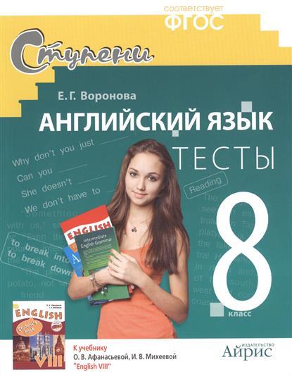 Английский язык Тесты 8 кл  Дидактич. мат.