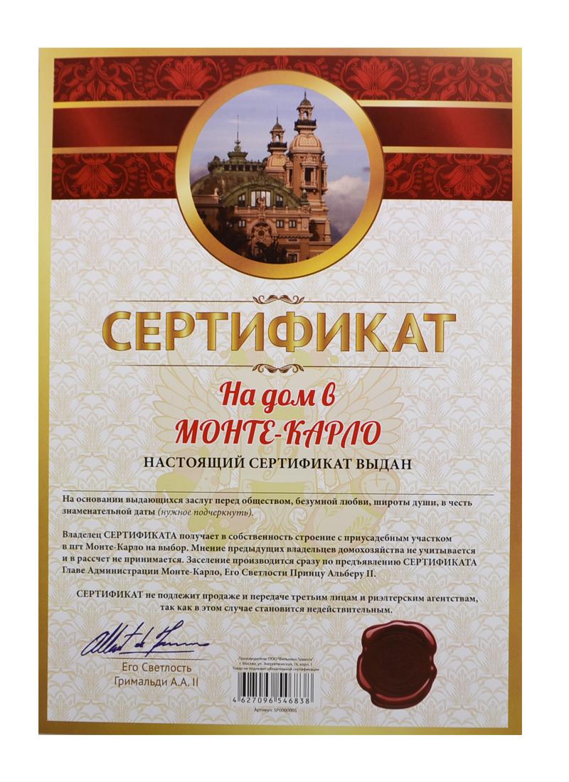 Сертификат на дом в Монте-Карло (SP0000005) (Мастер)