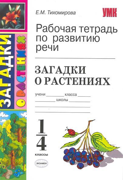 Рабочая тетрадь по разв. речи Загадки о растениях 1-4 кл.