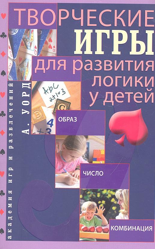Уорд А. Творческие игры для развития логики у детей. Образ. Число. Комбинация nordway nordway smile yfs p3 детские
