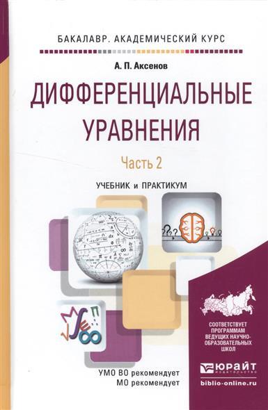 Аксенов А.: Дифференциальные уравнения. В 2 томах. Том 2. Учебник и практикум для академического бакалавриата