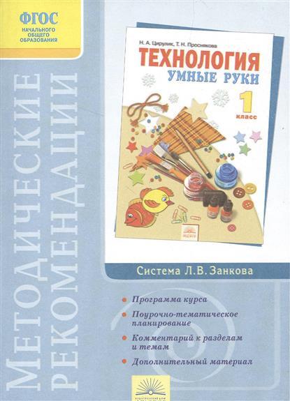 """Методические рекомендации к курсу """"Технология"""" 1 класс (3 изд)"""